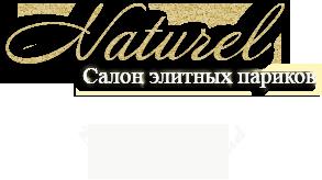 Салон элитных париков Naturel