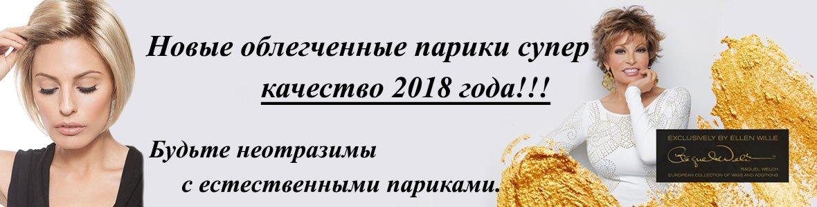 Новые парики 2018 года