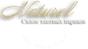 Салон элитных париков Naturel